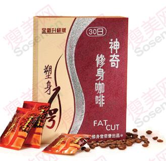 香港修身堂减肥咖啡