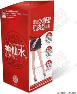 香港消脂神仙水(2合送助助身茶)