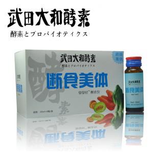 武田大和酵素 断食美体酵素 轻松控制体重