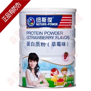 纽斯葆蛋白质粉(草莓味)(原名:蛋白质粉(儿童型))