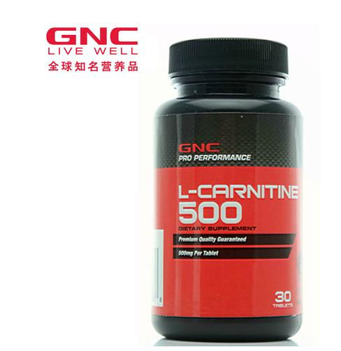 美国GNC 加强型左旋肉碱 专业健身减肥减脂