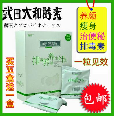 武田酵素纤体梅正品增强版 纤体梅通便台湾青梅 买5盒送1