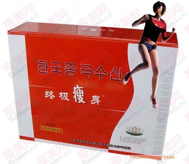 韩国终极瘦身软胶囊